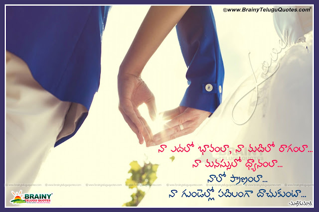 Here is Nice Couples Love Quotations and Sayings in Telugu Language,Telugu Nice Love Feelings Quotations with Best wallpapers Online, Top Telugu Language Love Images, Telugu Best Desi couple Love images, awesome Love feelings and Miss you images in telugu, Best miss you my Love Quotations in Telugu font, Good Love Sayings in Telugu, Husband and Wife Love Quotes in Telugu, Love Hug Quotations in Telugu Language, Awesome Telugu Love Feelings images, Top Telugu Language lovers Images, Indian Love Quotes and Messages for Free,Heart touching telugu quotes, heart touching love quotes, heart touching inspirational quotes, Best Telugu Love Quotes, Best Telugu inspirational quotes,