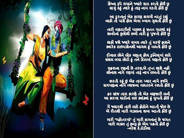क्रिष्ना रूपे राधाने ज्यारे साद करतो होउं छु Gujarati Gazal By Naresh K. Dodia