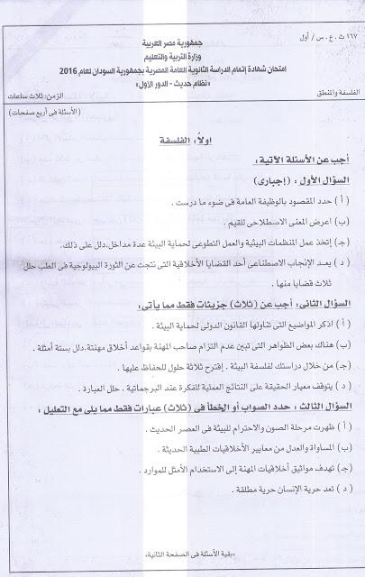 """امتحان 2016 فى الفلسفة والمنطق للثانوية العامة بـ""""السودان"""" + نموذج الاجابة 13"""