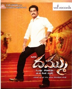 Telugu MP3: Dammu Telugu Movie MP3 Songs Download Free