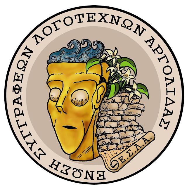 Διαγωνισμό συγγραφής λογοτεχνικού Διηγήματος από την Ένωση Συγγραφέων και Λογοτεχνών Αργολίδας