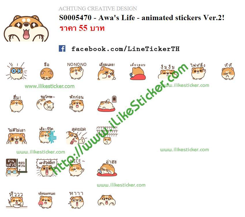 Awa's Life - animated stickers Ver.2!