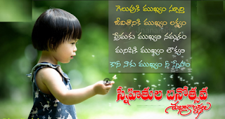 friendship-day-Telugu-quotes