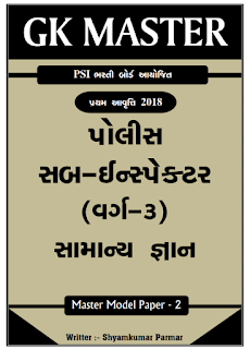 Police Sub Inspector (PSI) Model Paper 2 By GK Master PDF