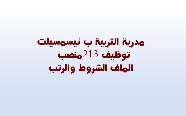 توظيف مديرية التربية لولاية تيسمسيلت 213 منصب