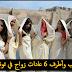 أغرب وأطرف 6 عادات زواج في تونس