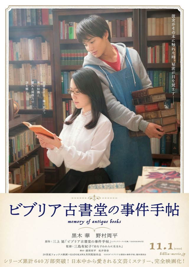 Biblia Koshodou no Jiken Techou live-action