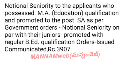 Notional Seniority to the applicants who possessed  M.A. (Education) qualification and promoted to the post of School Assistants  as per Government orders - Notional Seniority on par with their juniors  promoted with regular B.Ed. qualification Orders-Issued Communicated,Rc.3907