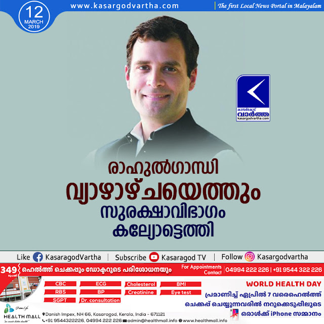 Kerala, Kasaragod, Periya, news, Top-Headlines, Rahul_Gandhi, Murder, visit, Congress, Rahul Gandhi's visit: SPG reached at Kasargod
