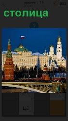 столица Москва с мостом и кремль с башнями