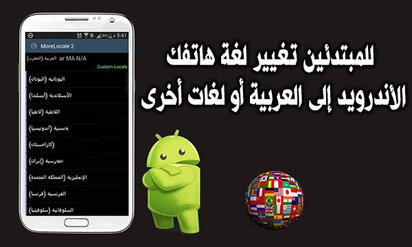 للمبتدئين تغيير لغة هاتفك الأندرويد إلى العربية أو لغات أخرى