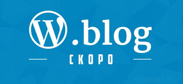 Регистрация домена в зоне .blog