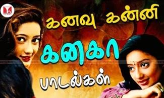 Kanaga Hit Songs | Prabhu | Vijayakanth
