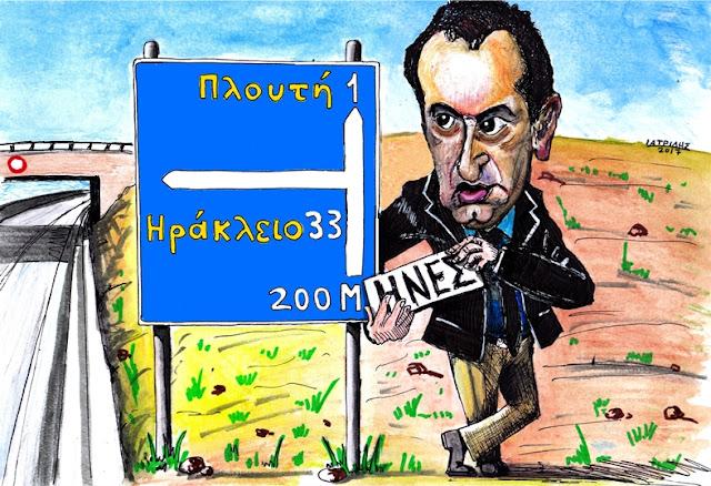 IaTriDis Γελοιογραφία για την εφημερίδα Άποψη του Νότου, Κρήτη, με θέμα τον δρόμο Μεσαράς Ηρακλείου
