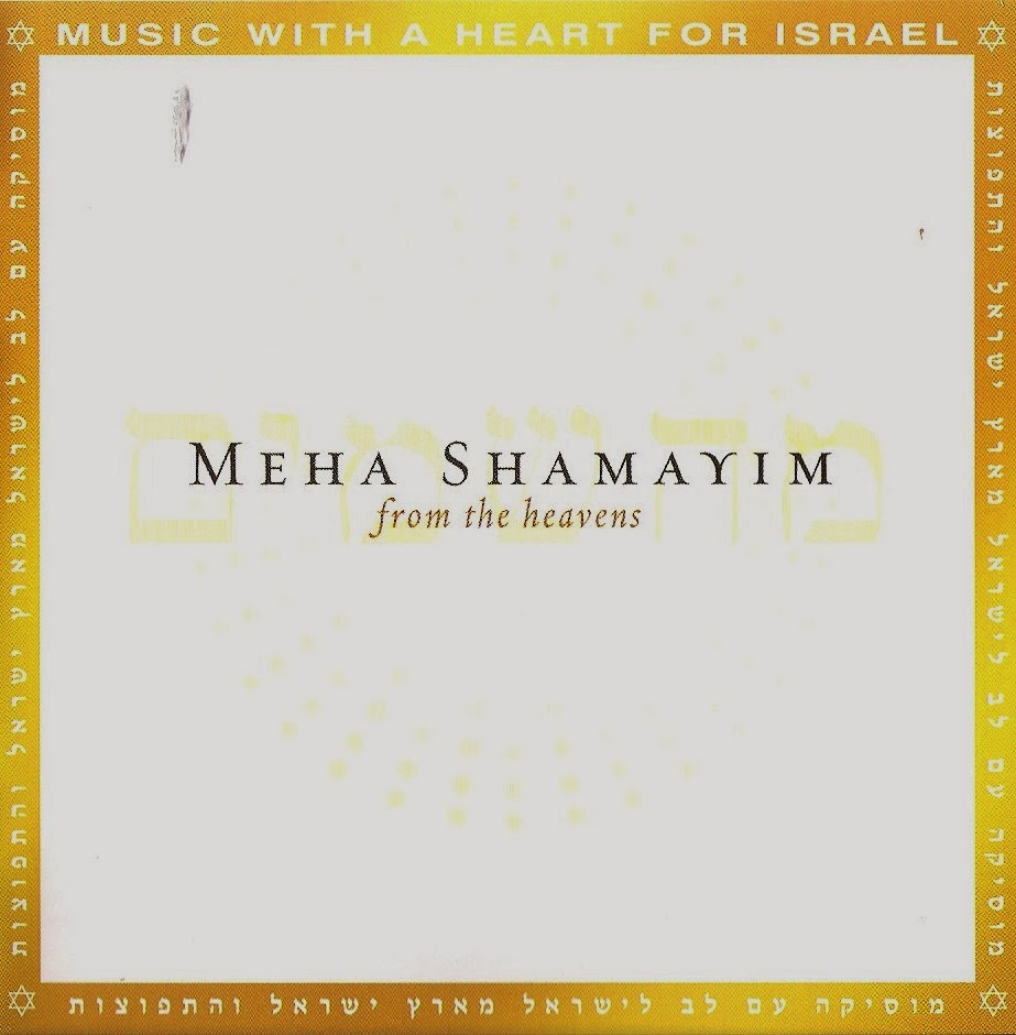 Meha Shamayim-From The Heavens-