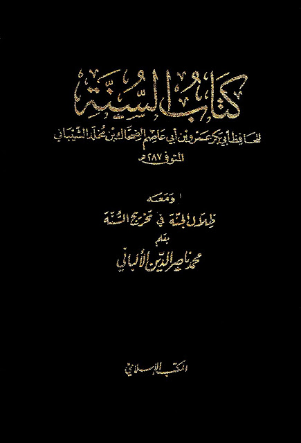 كتاب السنة ومعه ظلال الجنة في تخريج السنة