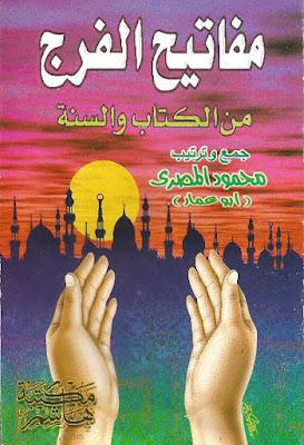 مفاتيح الفرج من الكتاب والسنة - محمود المصرى , pdf