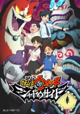 Youkai Watch- Shadow Side