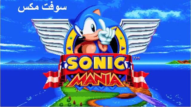تحميل لعبة سونيك كاملة للكمبيوتر والاندرويد برابط مباشر download sonic game