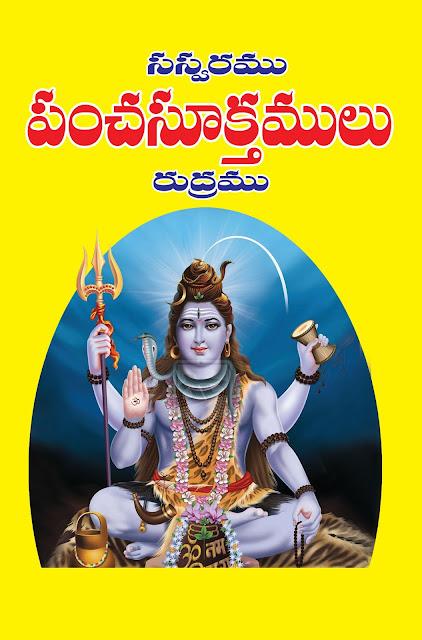 పంచ సూక్తములు | PanchaSuktamulu | GRANTHANIDHI | MOHANPUBLICATIONS | bhaktipustakalu