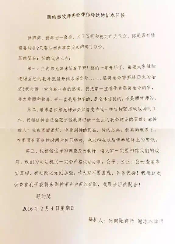 Chinaaid imprisoned pastor releases letter from prison claiming imprisoned pastor releases letter from prison claiming investigation is for my own benefit spiritdancerdesigns Gallery