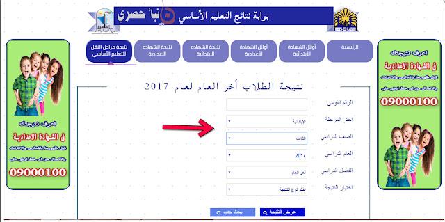 نتيجة الصف الثاني الإعدادي الفصل الدراسي الأول 2018 في محافظة القاهرة وكفر الشيخ عبر بوابة التعليم الأساسي