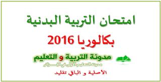 امتحان التربية البدنية للمترشحين الأحرار 2016