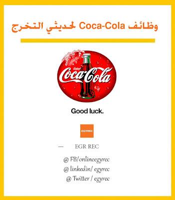 وظائف شركة كوكاكولا Coca Cola