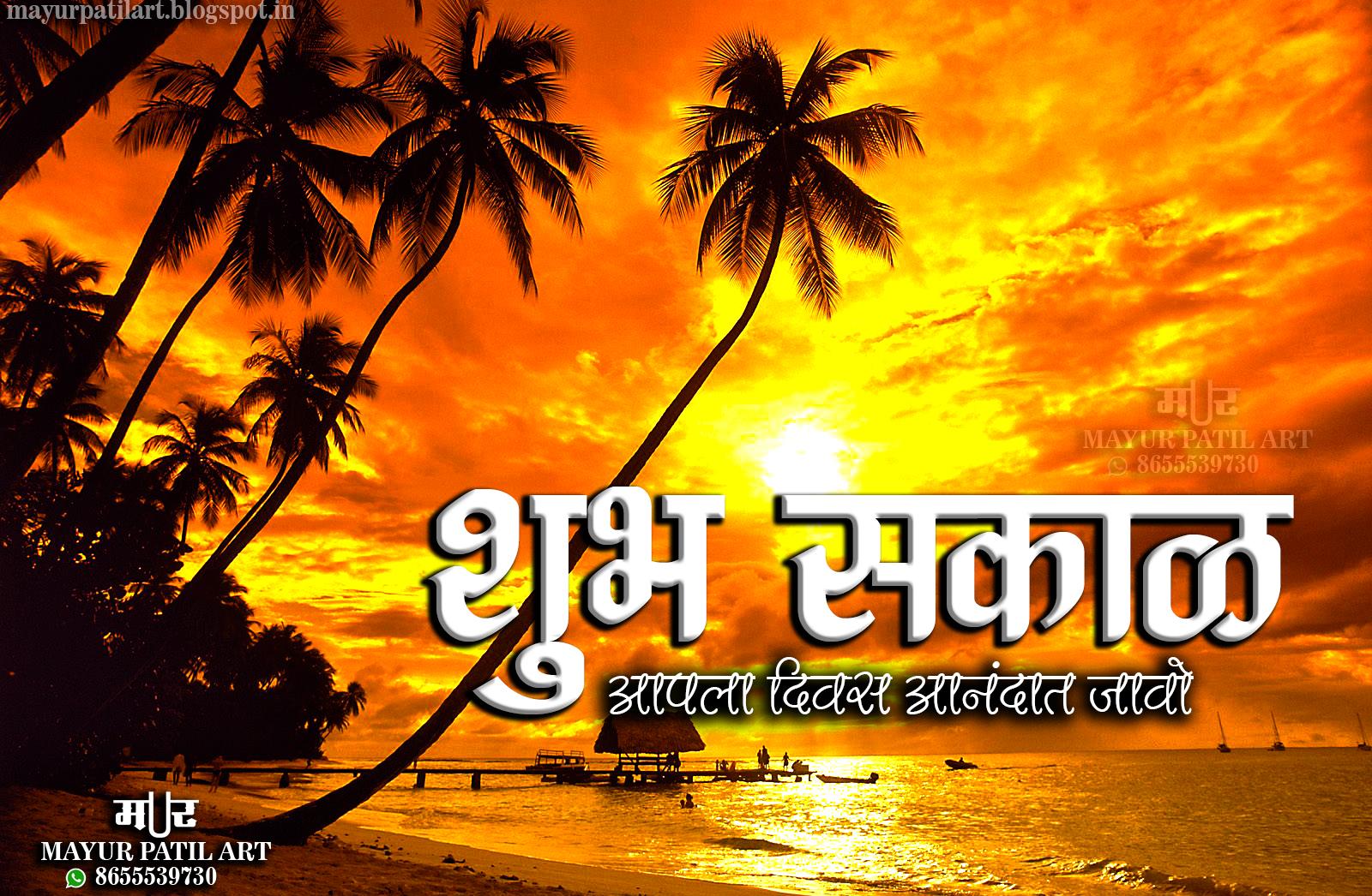 Good Morning Wallpapers Marathi