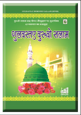 Download: Guldasta-e-Durood-o-Salam pdf in Hindi
