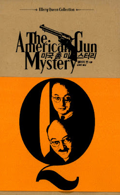The-American-Gun-Mystery-book-cover