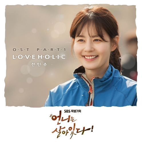 Download Ost. Sister is Alive Terbaru