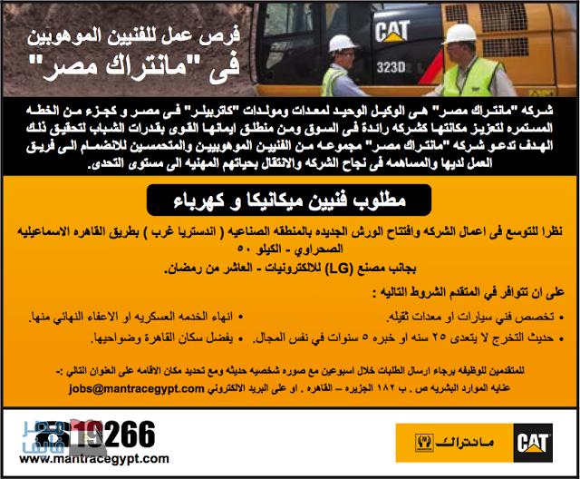 وظائف شاغرة فى شركة مانتراك فى مصر 2021