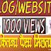 ब्लॉग वेबसाइट  पर 1000 Page Views से कितना पैसा कमाते है