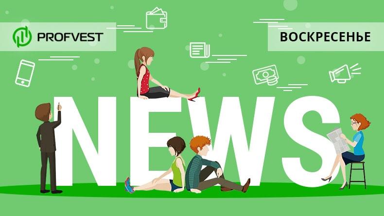 Новости от 17.03.19