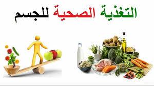 التغذية عند الإنسان