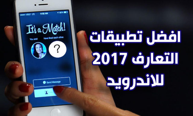 """حمل مجانا 5 من أفضل تطبيقات التعارف لسنة 2017 """"الجزء الثاني """""""