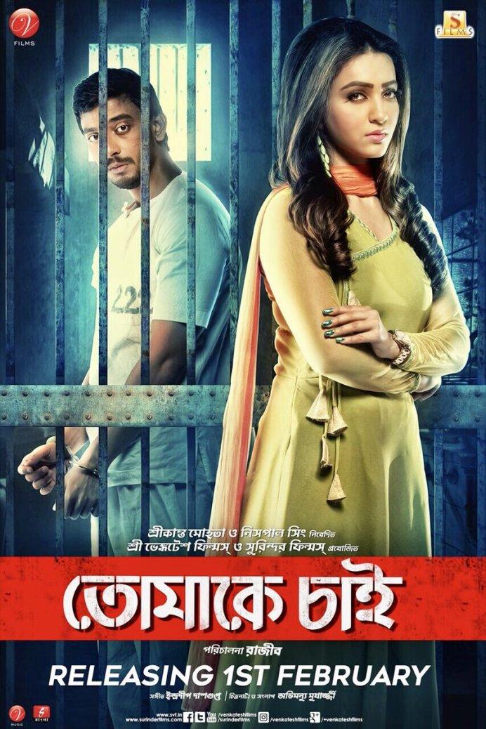 Tomake Chai Bengali