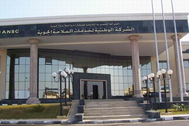 وظائف شركة الملاحة الجوية المصرية