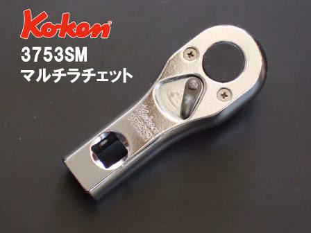 ko-kenコーケン3753smマルチラチェット
