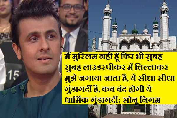 मै मुस्लिम नहीं हूँ फिर भी मुझे लाउडस्पीकर में चिल्लाकर जगाते हैं, गुंडागर्दी है बस: सोनू निगम