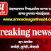 सुपा एमआयडीसीत प्लास्टिक गोदामाला आग