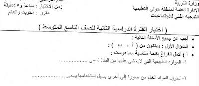 نموذج اختبار اجتماعيات الفترة الثانية الصف التاسع
