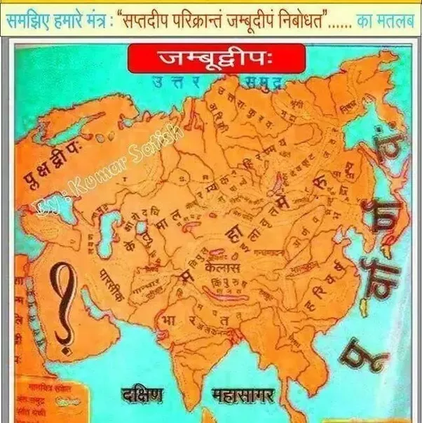 Hindu Reflections: JAMBUDWIPA, MERU, AND THE SANKALPA