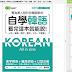 自學韓語看完這本就能說:專為華人設計的韓語教材,40音、筆順、單字、會話、文法一次學會