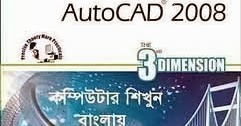 Autocad Bangla Tutorial Pdf