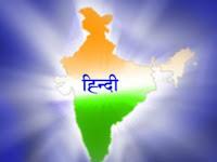 हिन्दी एक महासागर
