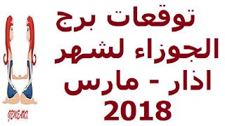 توقعات برج الجوزاء لشهر اذار - مارس  2018