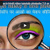 Photoshop par ankhon ka makeup kaise karte hien jane hindi video mein.