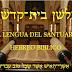 III Curso de Hebreo Biblico Inicial